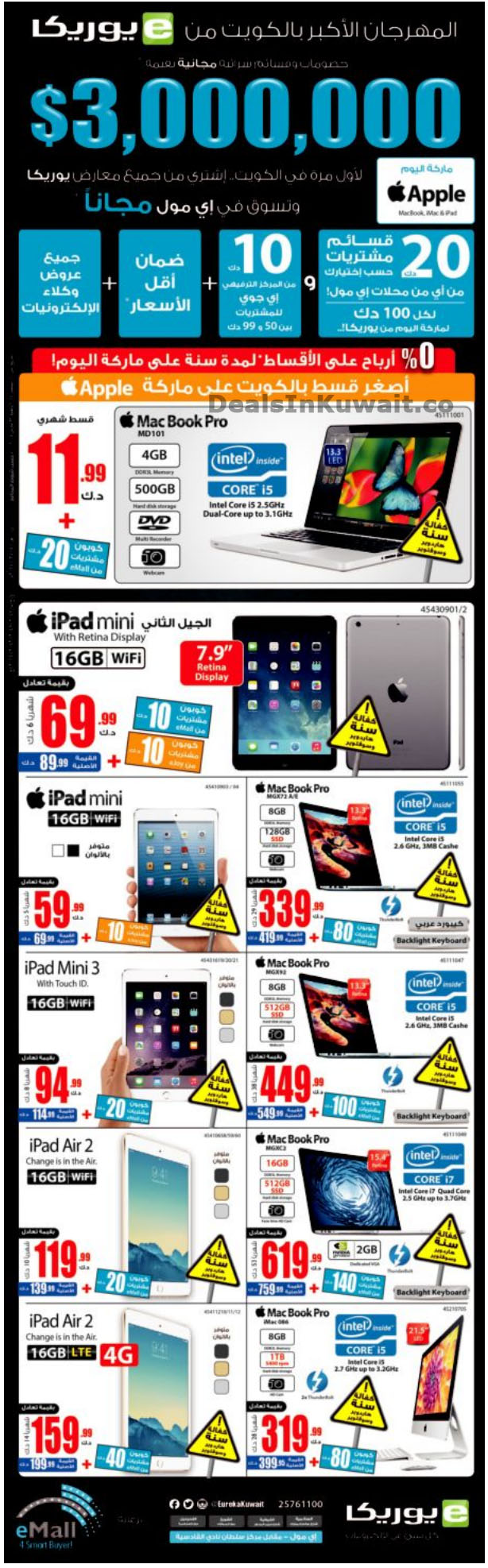 Eureka Kuwait: Today's Offers – 10 February 2015 | Deals in