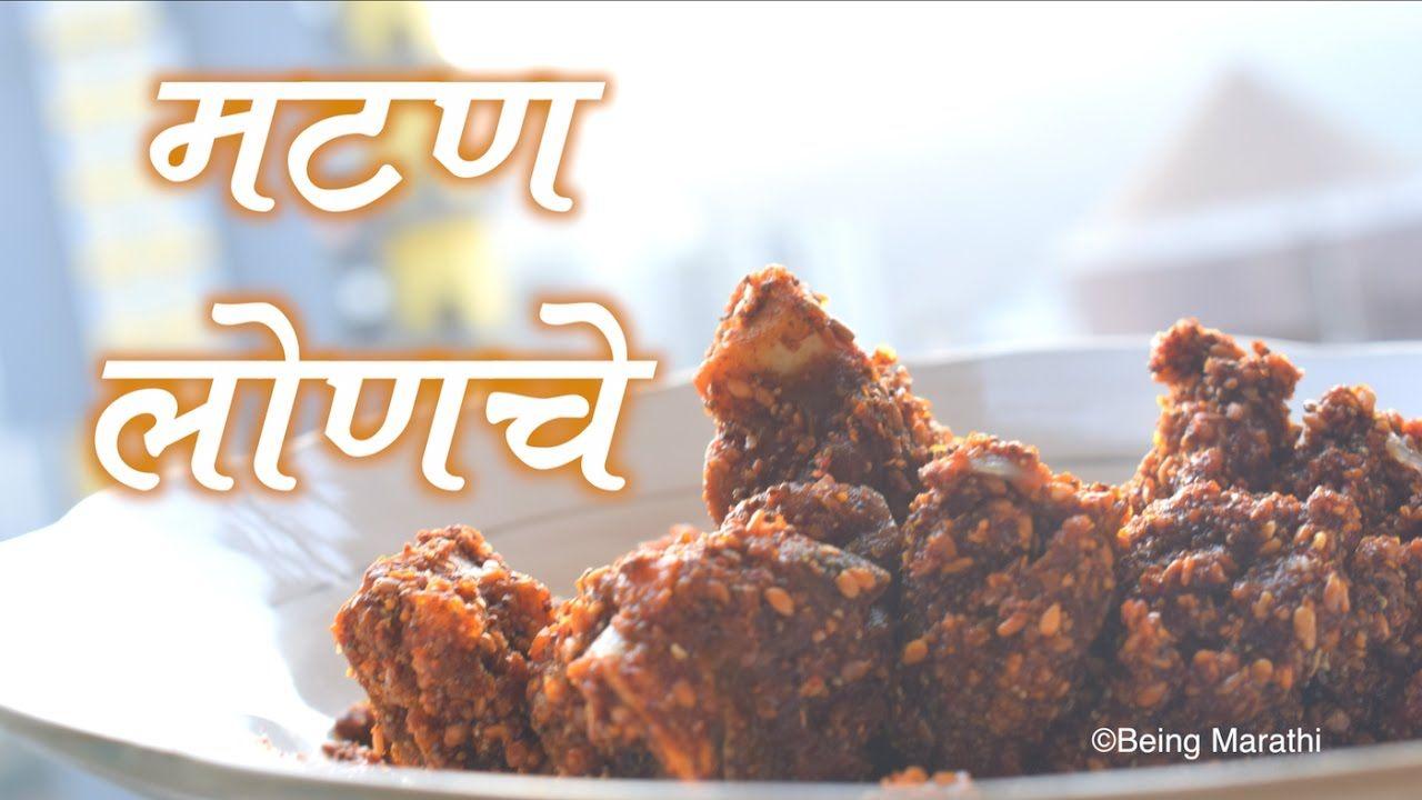 mutton lonche marathi recipe being marathi food mutton lonche marathi recipe forumfinder Choice Image