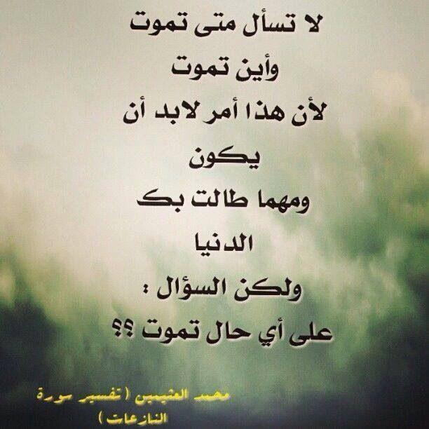اللهم أحسن خاتمتنا في الأمور كلها Math Math Equations Arabic Calligraphy