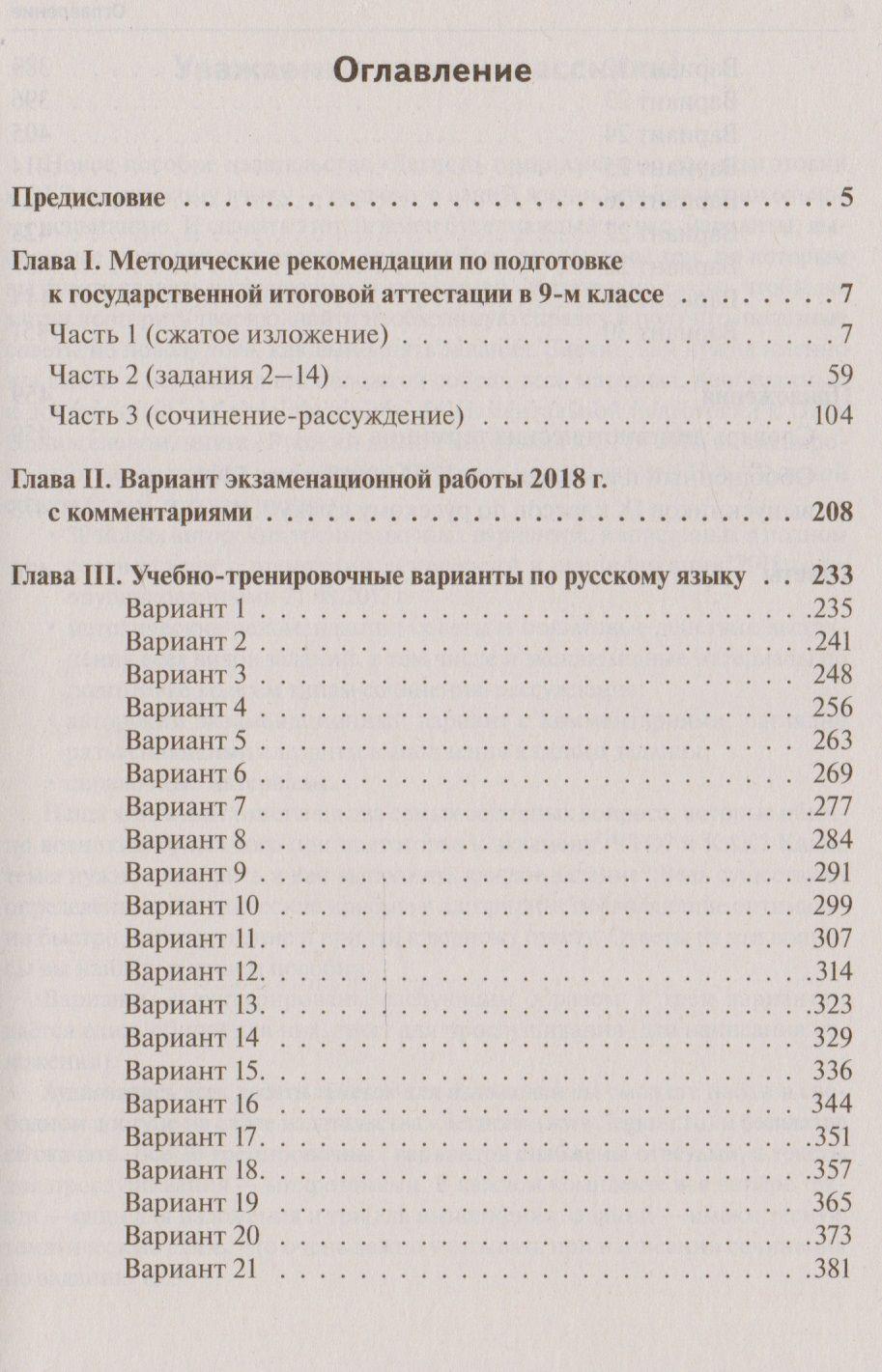 Гдз по гиа за 9 класс 2018 лысенко