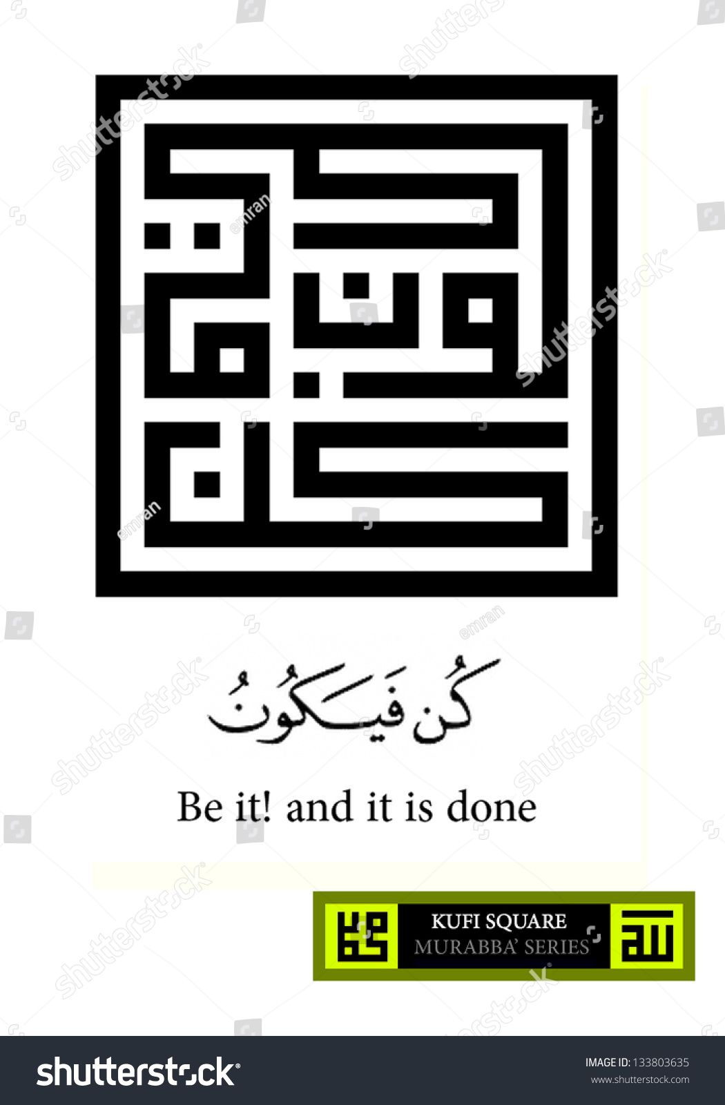 Bn Ayat Kufi Frame Wall Decor Islam Calligraphy Zikir Furniture Home Decor Di Carousell Seni Kaligrafi Seni Kaligrafi Arab Kaligrafi Islam