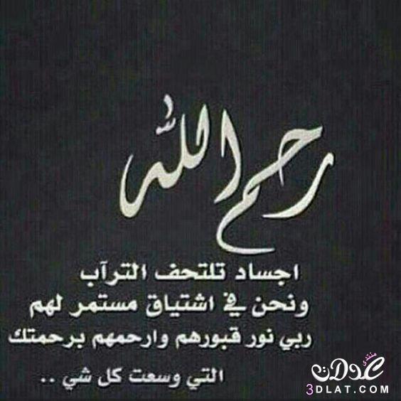 بطاقات تعزية صور عزاء ومواساة بطاقات عزاء صور البقاء لله وان لله وانا اليه راجعون Quran Quotes Words Quotes Love U Mom