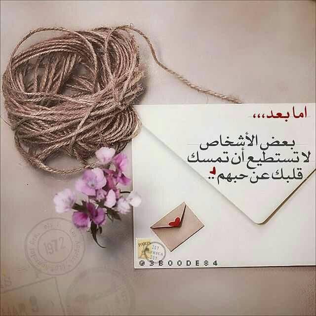 صور بلا مخالفات On Twitter Cute Love Wallpapers Arabic Tattoo Quotes Wonder Quotes