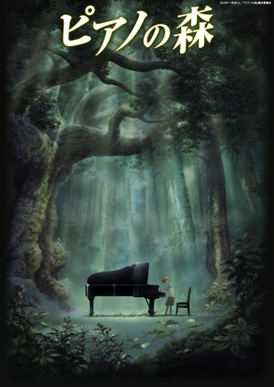 Piano Forest / Kojima Masayuki Piano anime, Anime
