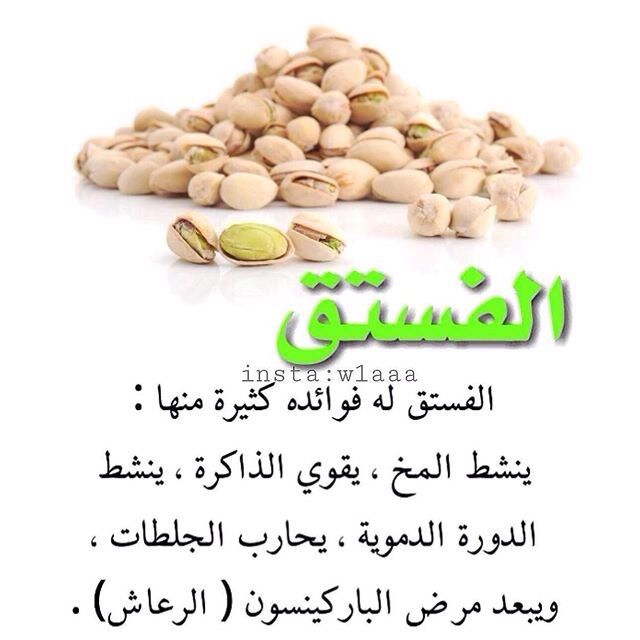 Pin By Ntmr 1962 On معلومات Health Facts Food Health Fitness Nutrition Health Food