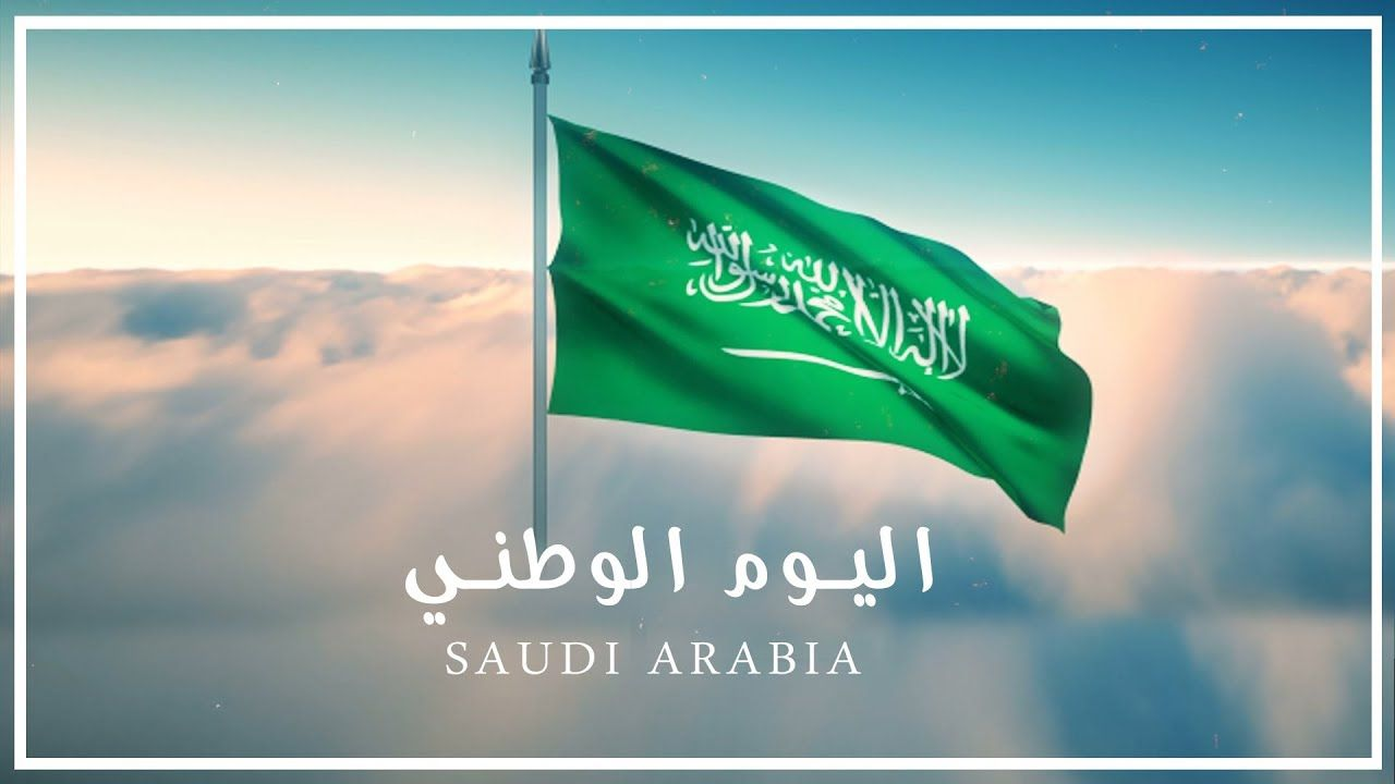 اليوم الوطني وطني الحبيب Exclusive Youtube Private Sector Saudi Arabia Income Support