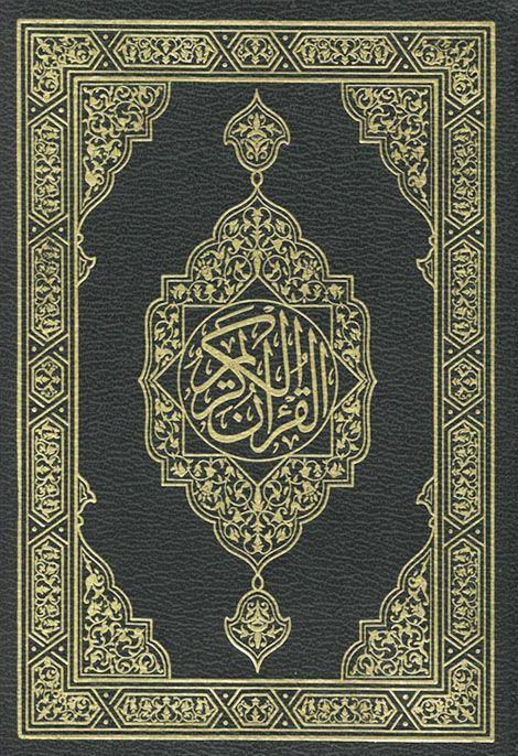 Lire Le Coran En Arabe Pdf : coran, arabe, الروائع, الدعوية:, أهم, الكتب, Quran,, Islamic, Prayer,, Books