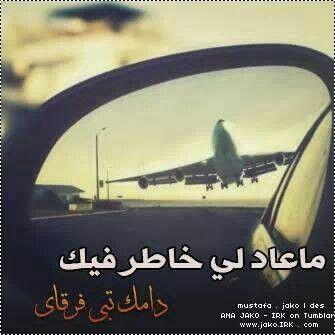 ماعاد لي خاطر فيك Arabic Love Quotes English Quotes Arabic English Quotes