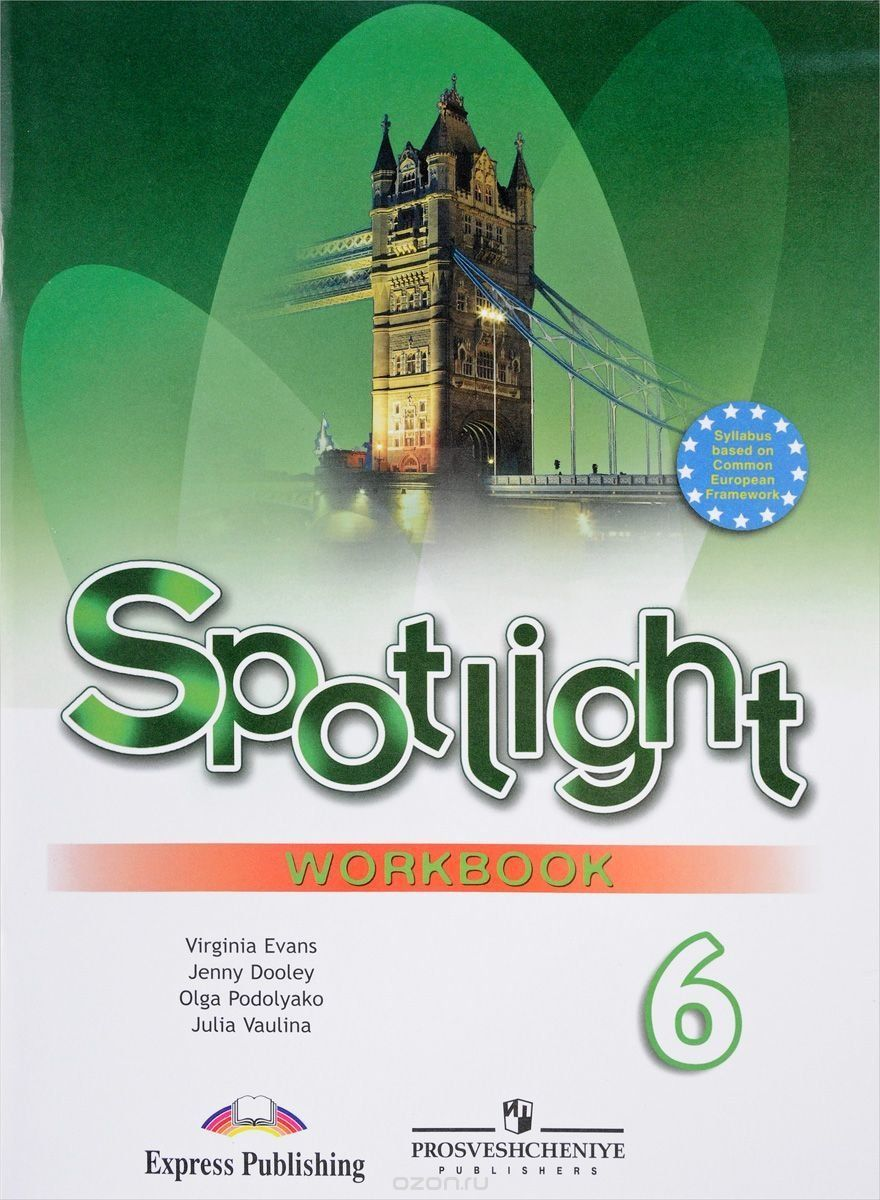 Решебник к work book spotlight