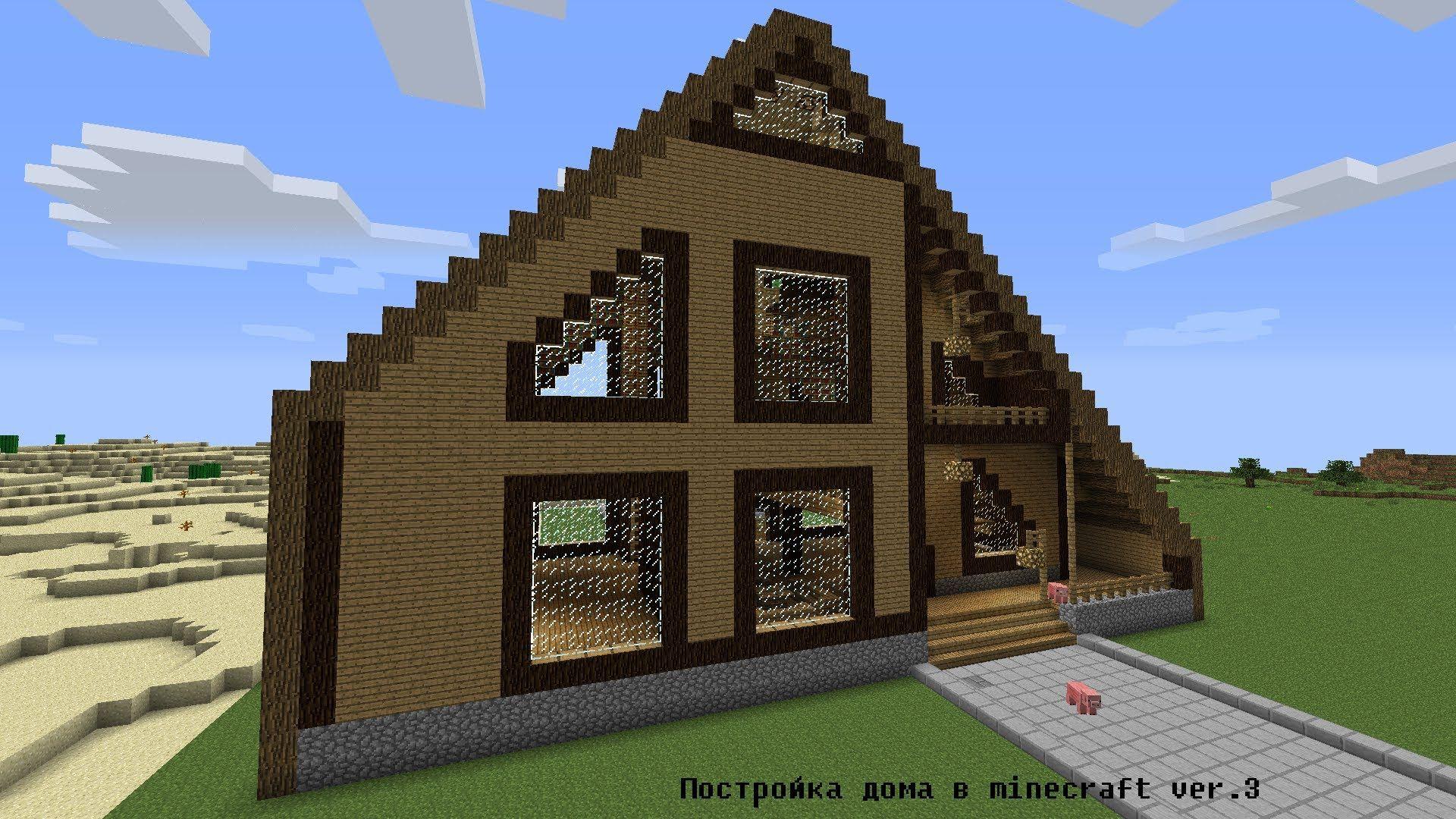 был майнкрафт строить домики добавим сюда