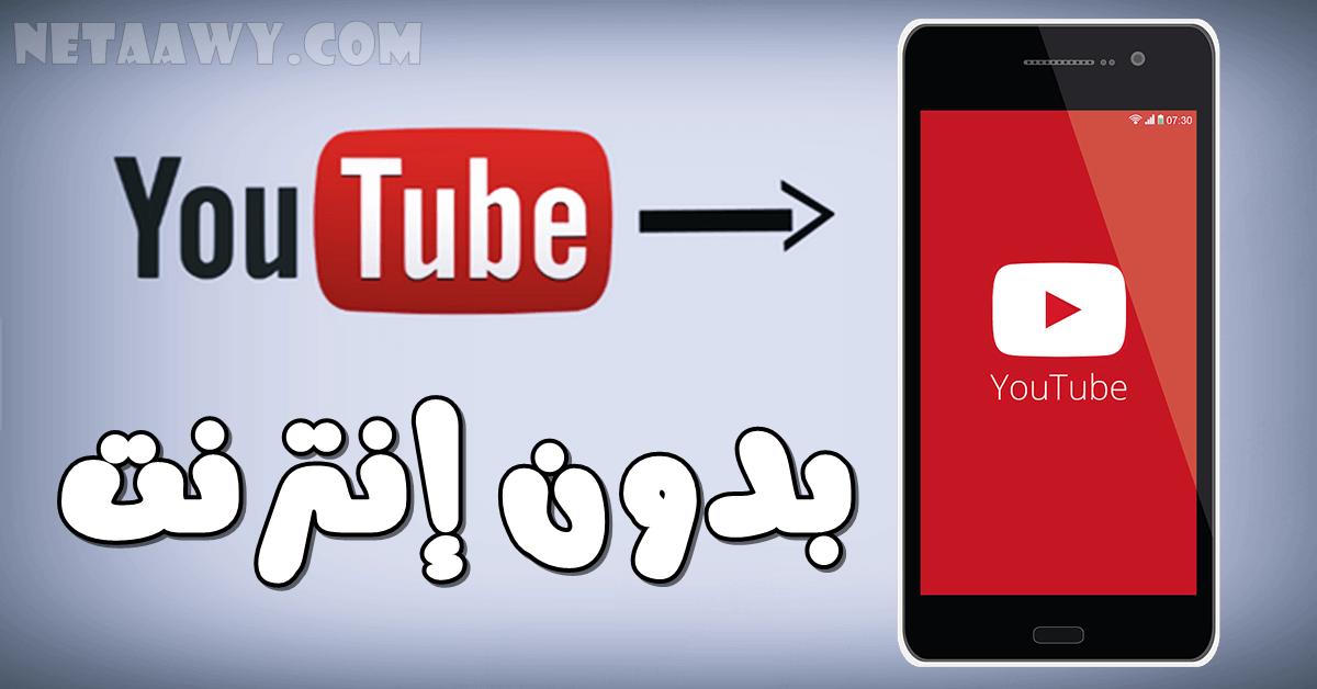 طريقة مشاهدة فيديوهات يوتيوب بدون إنترنت Watch Youtube Videos Tube Youtube Youtube Videos