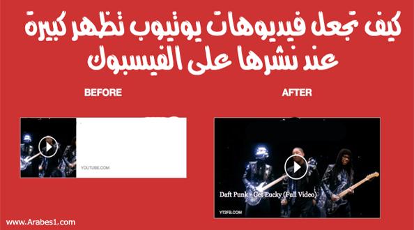 طريقة نشر فيديوهات اليوتيوب لتبدو كبيرة على صفحات الفيسبوك Youtube Videos You Youtube Youtube
