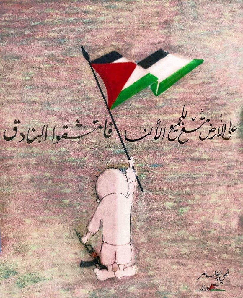 Pin By فلسطينية ولي الفخر On Palestine فلسطيــــــــــن Outdoor Decor Wind Sock Decor