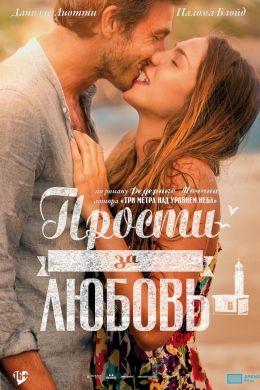 Prosti Za Lyubov Federiko Mochchia Romanticheskie Filmy Filmy Filmy Onlajn