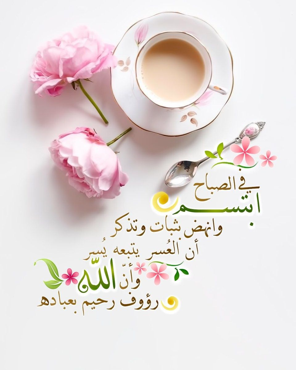 صباح الخير Majallati مجلتي Beautiful Morning Messages Morning Texts Morning Greeting