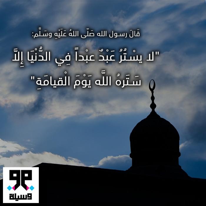 لا يستر عبد عبدا في الدنيا إلا ستره الله يوم القيامة Movie Posters Islam Ramadan