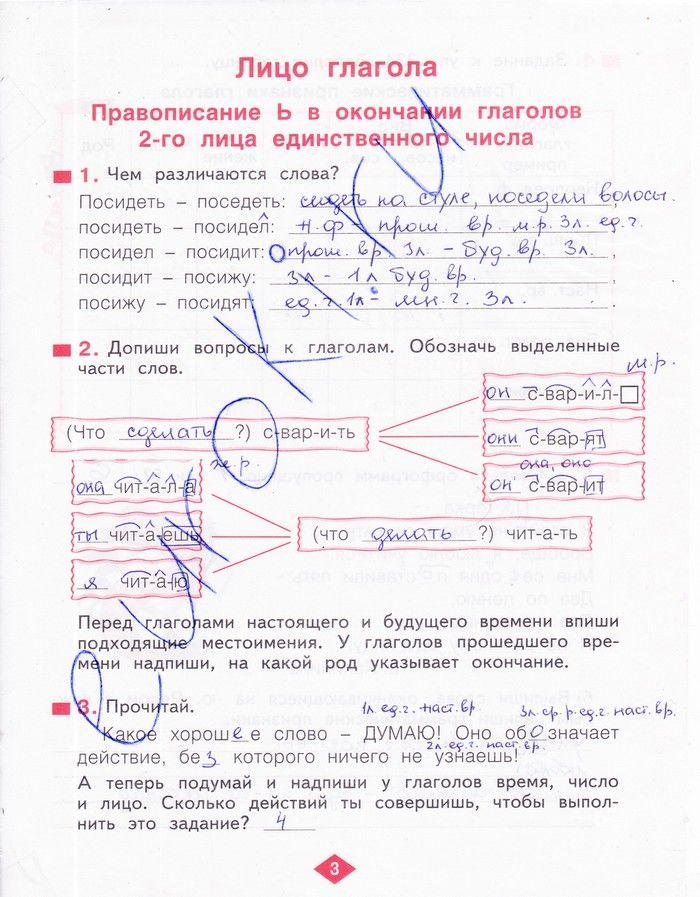 Готовые домашняя работа по русскому языку за 3 класс т г рамзаева