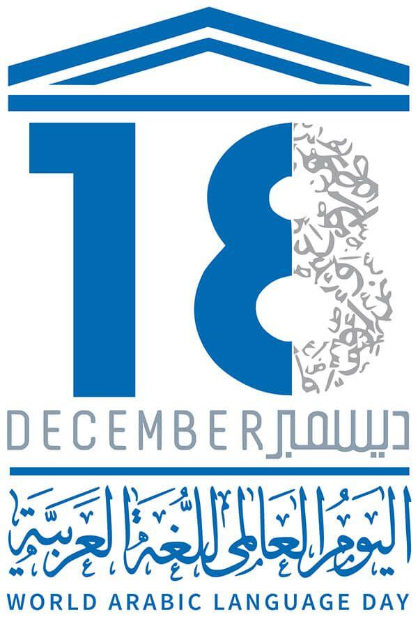 اليوم العالمي للغة العربية 1441 لغتي العربية الفصحى بالعربي نتعلم Arabic Language Arabic Alphabet For Kids Alphabet Letters With Words