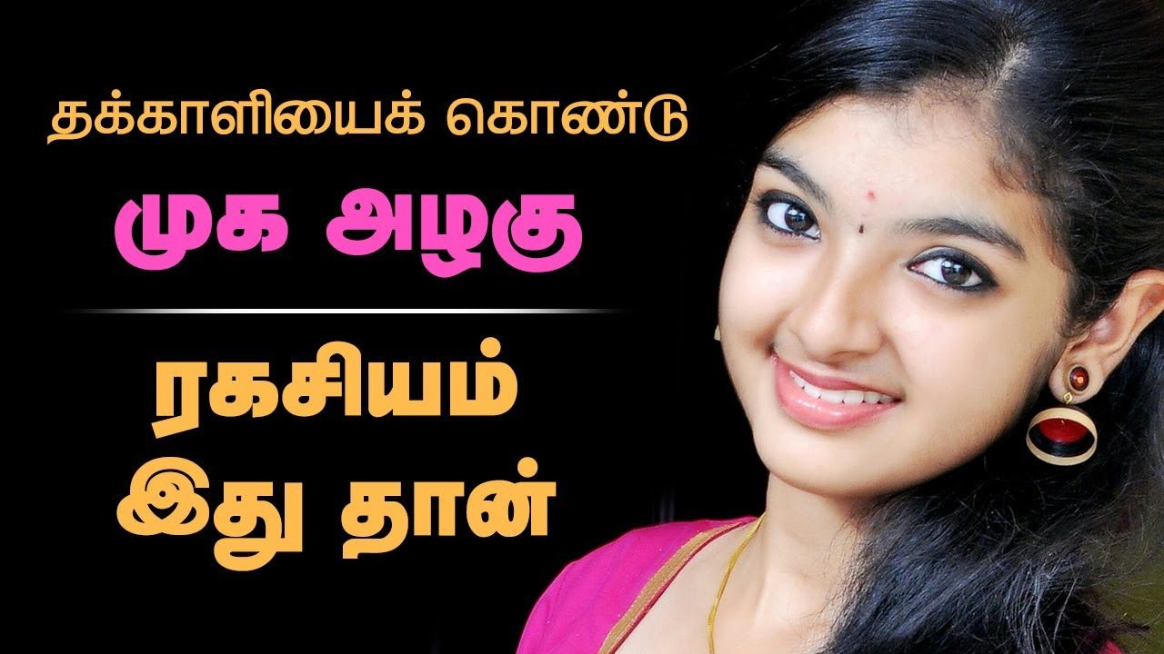 Tomato facial at Home in Tamil Beauty Tips in Tamil