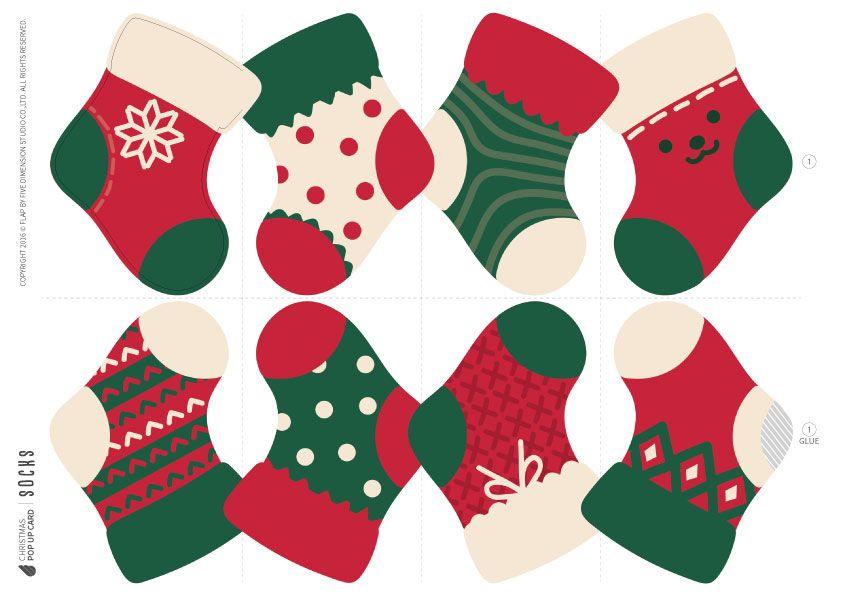 자르고 색칠하고 꾸미고 귀여운 양말 가랜드 크리스마스 양말