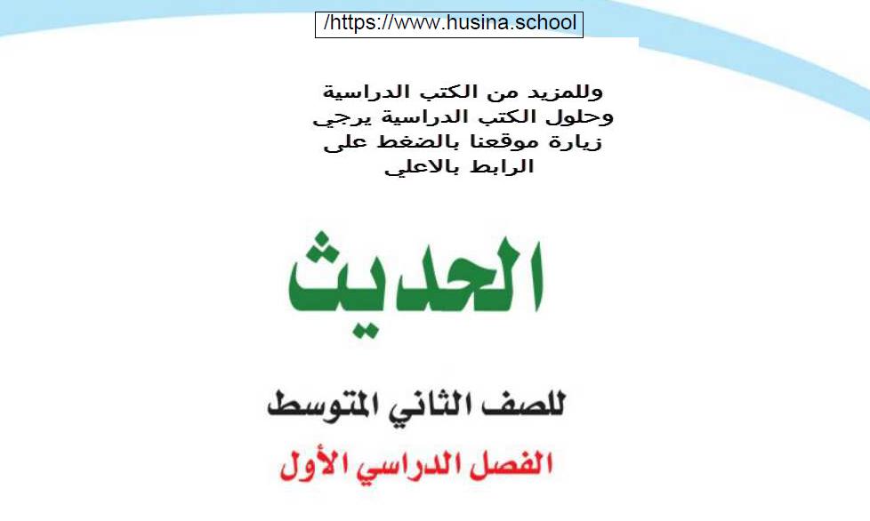 حل كتاب الحديث ثاني متوسط ف1 حلول نموذجية لجميع الاسئلة بشكل حصري وبسيط Math Arabic Calligraphy Math Equations
