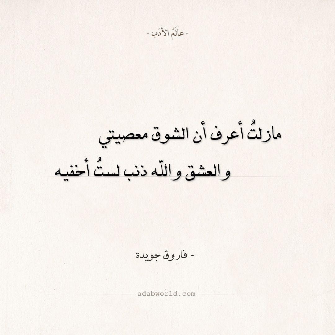 شعر فاروق جويدة مازلت أعرف أن الشوق معصيتي عالم الأدب Love Quotes For Him Quotes Arabic Quotes