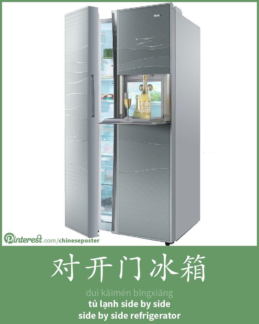 Inredning side by side kylskåp : 对开门冰箱 - Duì kāimén bÄ«ngxiāng - tủ lạnh side by side - side by ...