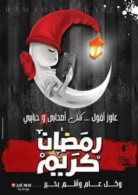 كــل ســنه وانتـــم طيبيــــــن رمضان كريم مبارك علينا وعليكم الشهر وجعلنا ممن استكمل الاجر وممن يوفق لقيام ليلة القدر ويسعد في يوم ا Symbols Greetings Ramadan