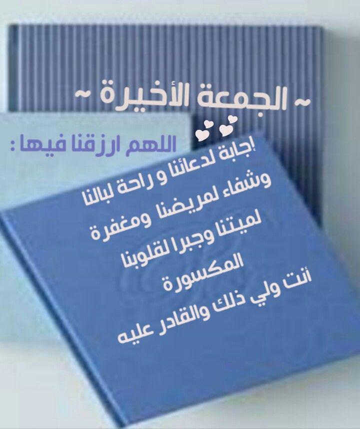 الجمعة اﻷخيرة من رمضان Ramadan Lettering Letter Board