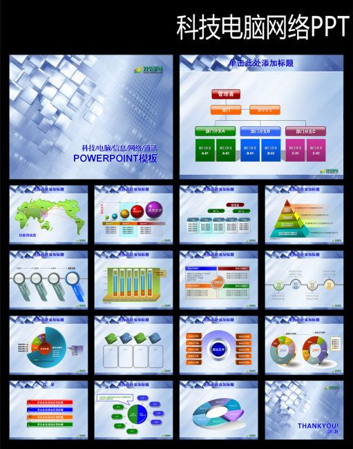 Computer science and technology network information ppt templates computer science and technology network information ppt templates free download ppt background image powerpoint toneelgroepblik Gallery