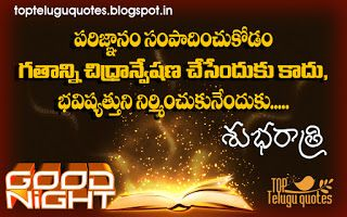Top Telugu Quotes Telugu Nice Good Night Thoughts And Quotes With