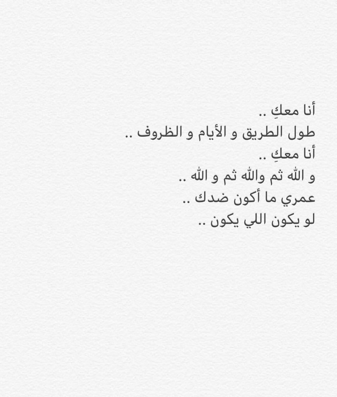 9 11 انا اذا كنت ضدك رح اكون ضدي اصلا انا معك بالم رة قبل الحلوة Dark Quotes Arabic Quotes Arabic Love Quotes