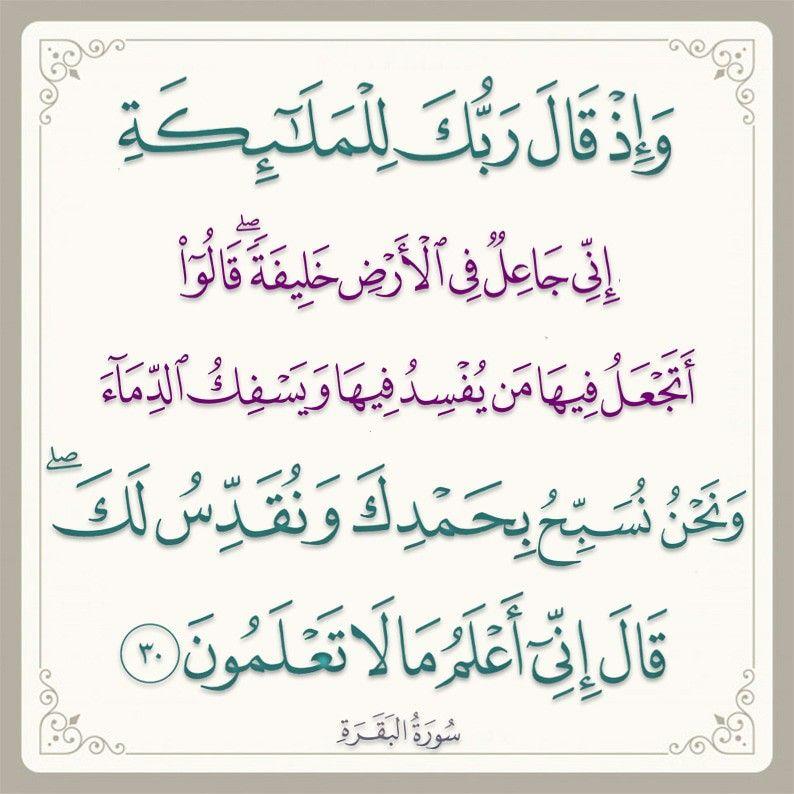 Pin By Ihk Sƒ ѕ Nsℓayaѕ On تصاميم آيات قرآنية Calligraphy Arabic Calligraphy Arabic