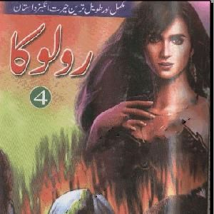 Rolooka Part 4  written by A Hameed written by A Hameed.PdfBooksPk posted this book category of this book is jasoosi-novels.Format of  is PDF and file size of pdf file is 10.5 MB.  is very popular among pdfbookspk.com visotors it has been read online 573  times and downloaded 353 times.