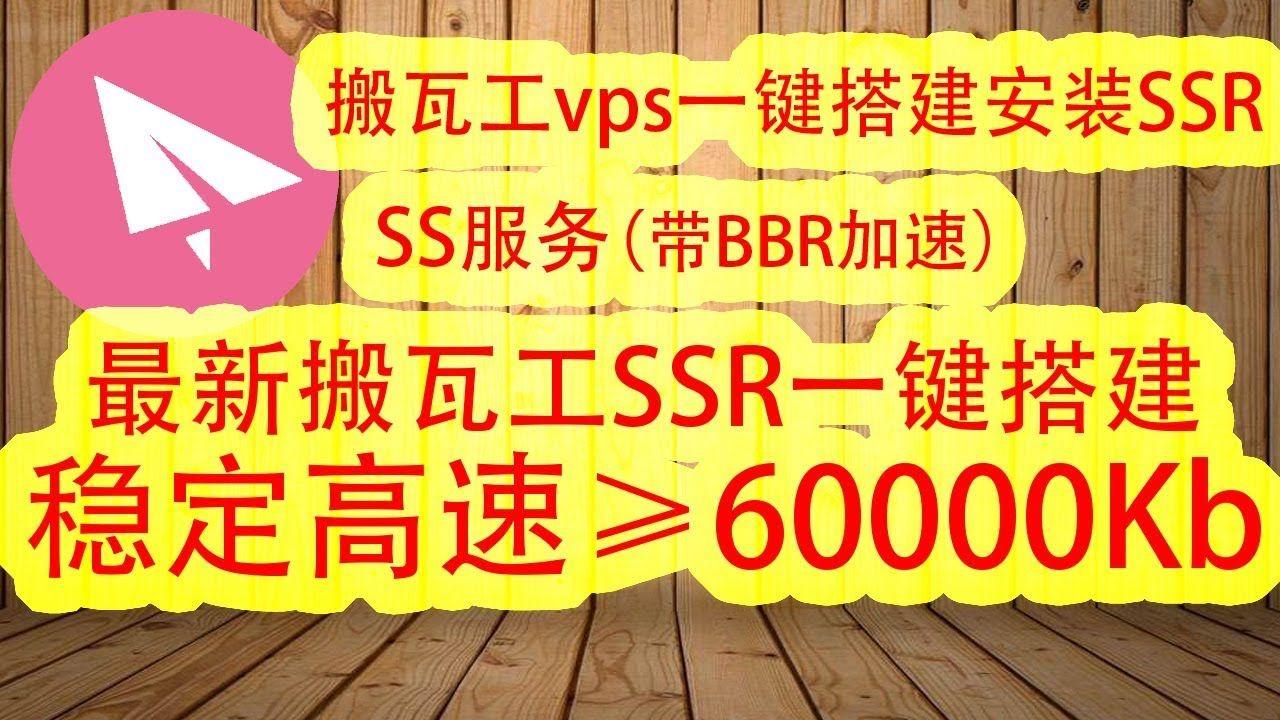 最新搬瓦工vps翻墙教程】最新搬瓦工vps一键搭建安装ss/ssr/v2ray