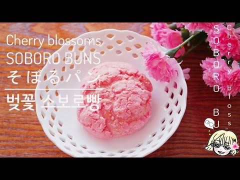 Cherry blossoms Soboro bun 벚꽃 소보로빵 / さくら メロンパン / 봄맞이 홈베이킹 /そ ぼ ろ - YouTube