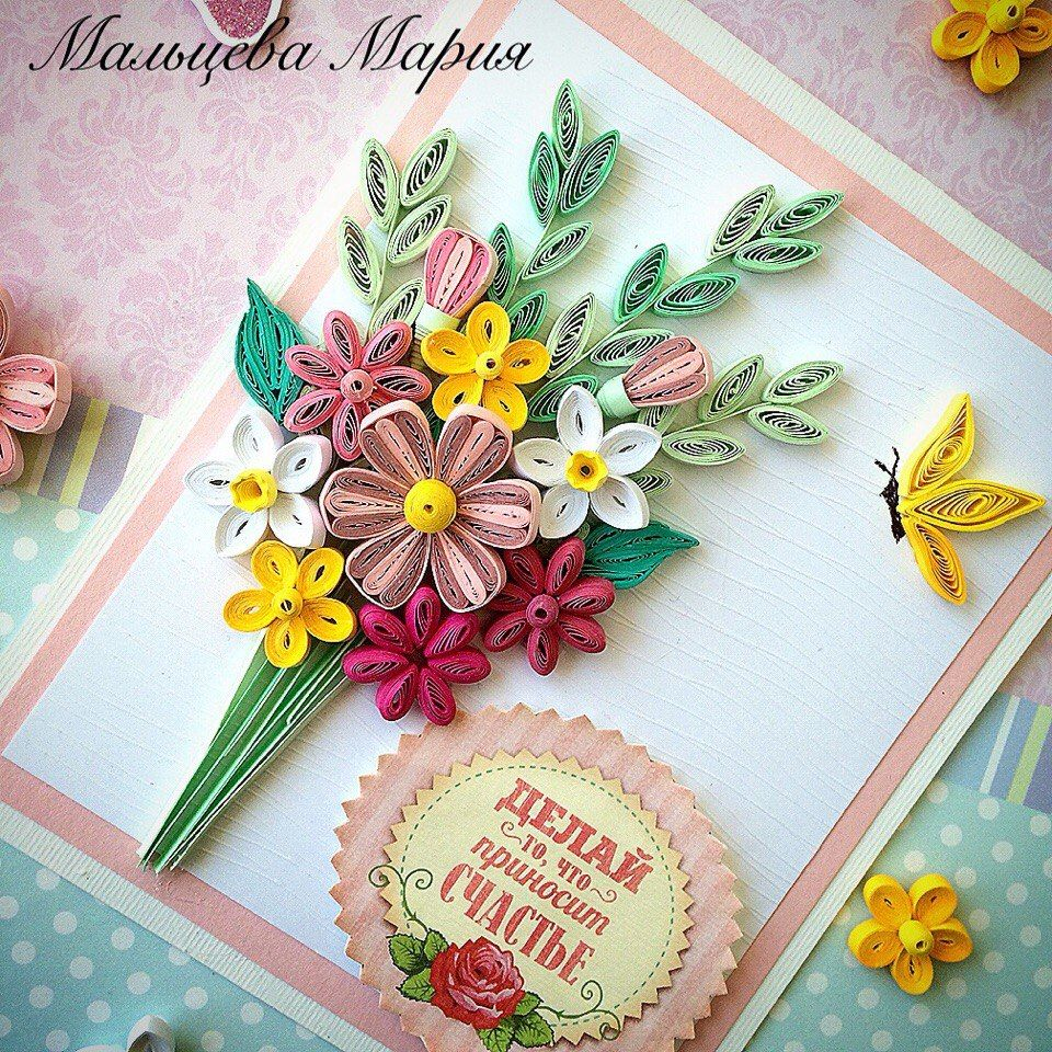 случае красивая открытка с днем рождения в стиле квиллинг стоимость зависит