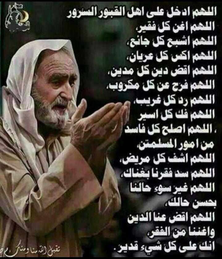 اللهم اجعلنا ممن يقال لهم يا أيتها النفس المطمئنة ارجعي إلى