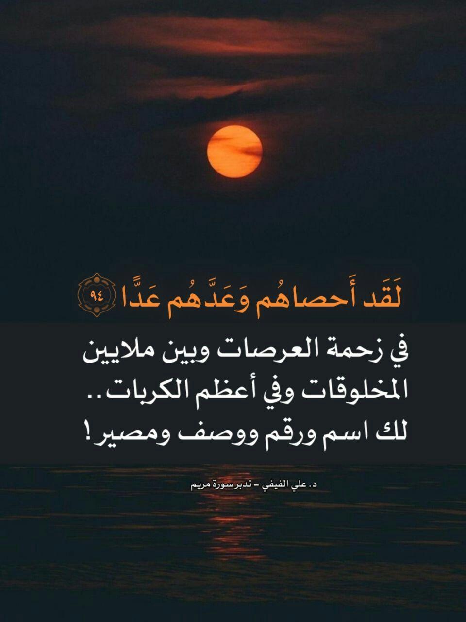 Pin By Nouri Al3jmi On تدبر Quran Quotes Verses Quran Tafseer Quran Quotes