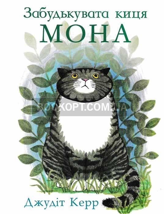 Забудькувата киця Мона | Моне, Книги, Керри
