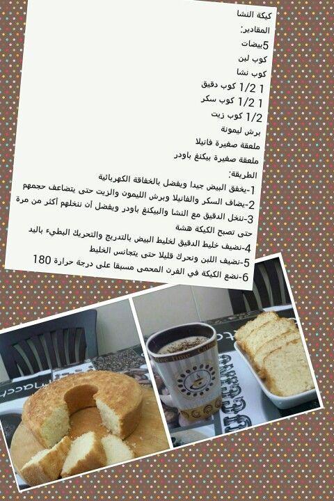 كيكة النشا Arabic Food Desert Recipes Food And Drink