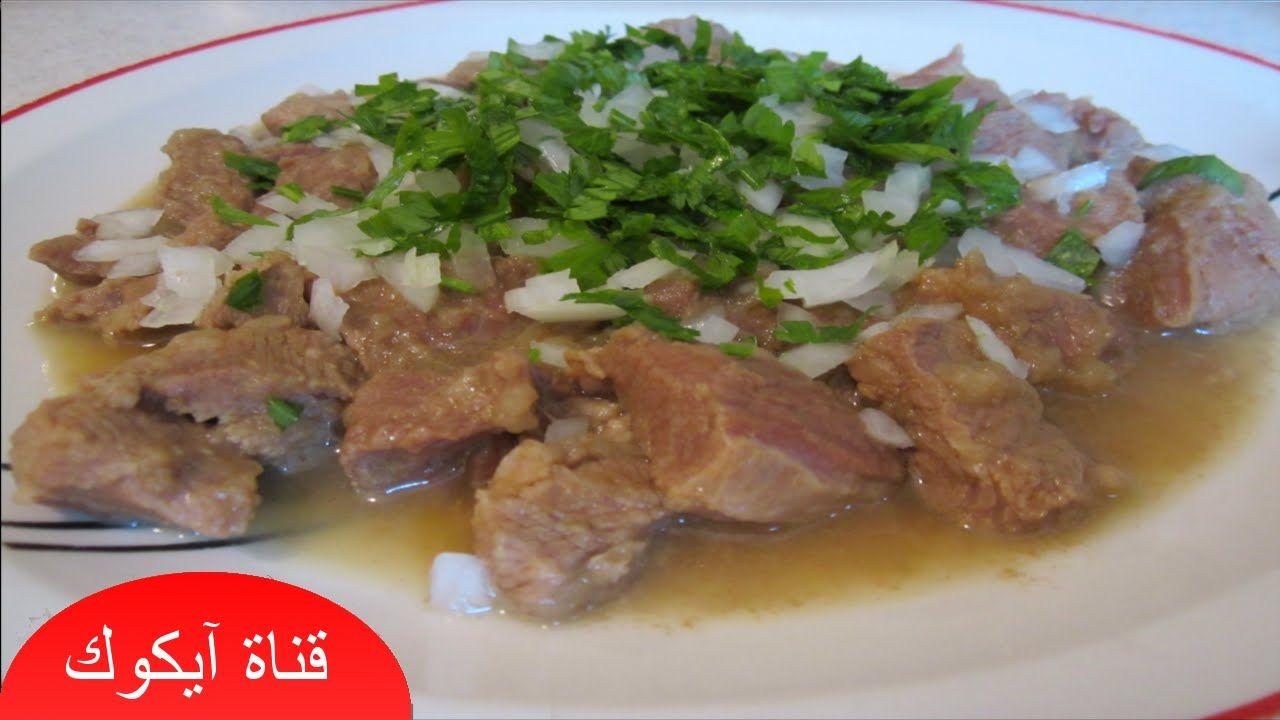 وصفات عيد الأضحى طاجن اللحم بالبصل سهل وسريع التحضير Food Pork Meat
