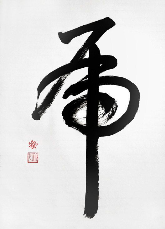 Tiger Original Chinese Calligraphy For The Goodness Of The World
