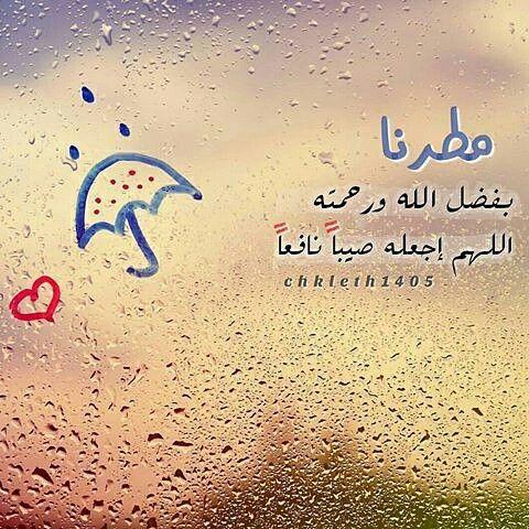 مطرنا بفضل الله ورحمته Words Instagram Posts Ramadan