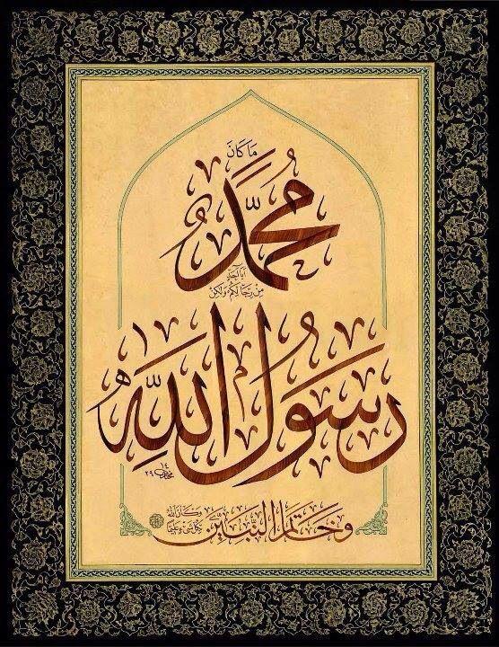 Muhammed(a.S) Islami sanat, Islam hat sanatı, Tezhip
