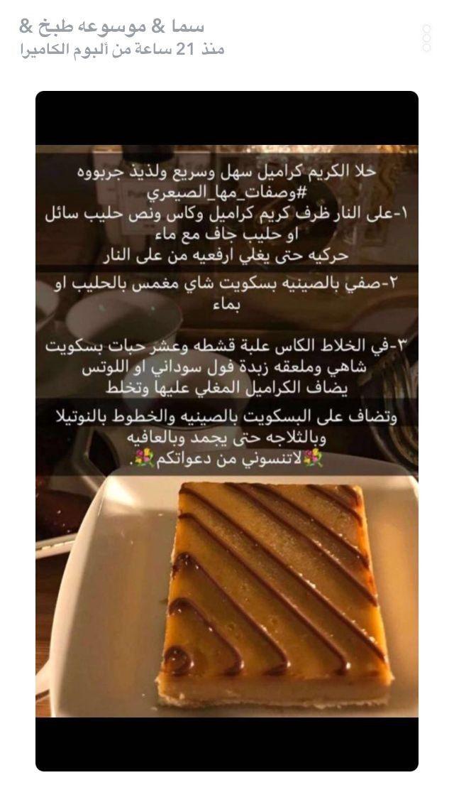 Pin By On Food Yummy Food Dessert Food Receipes Libyan Food