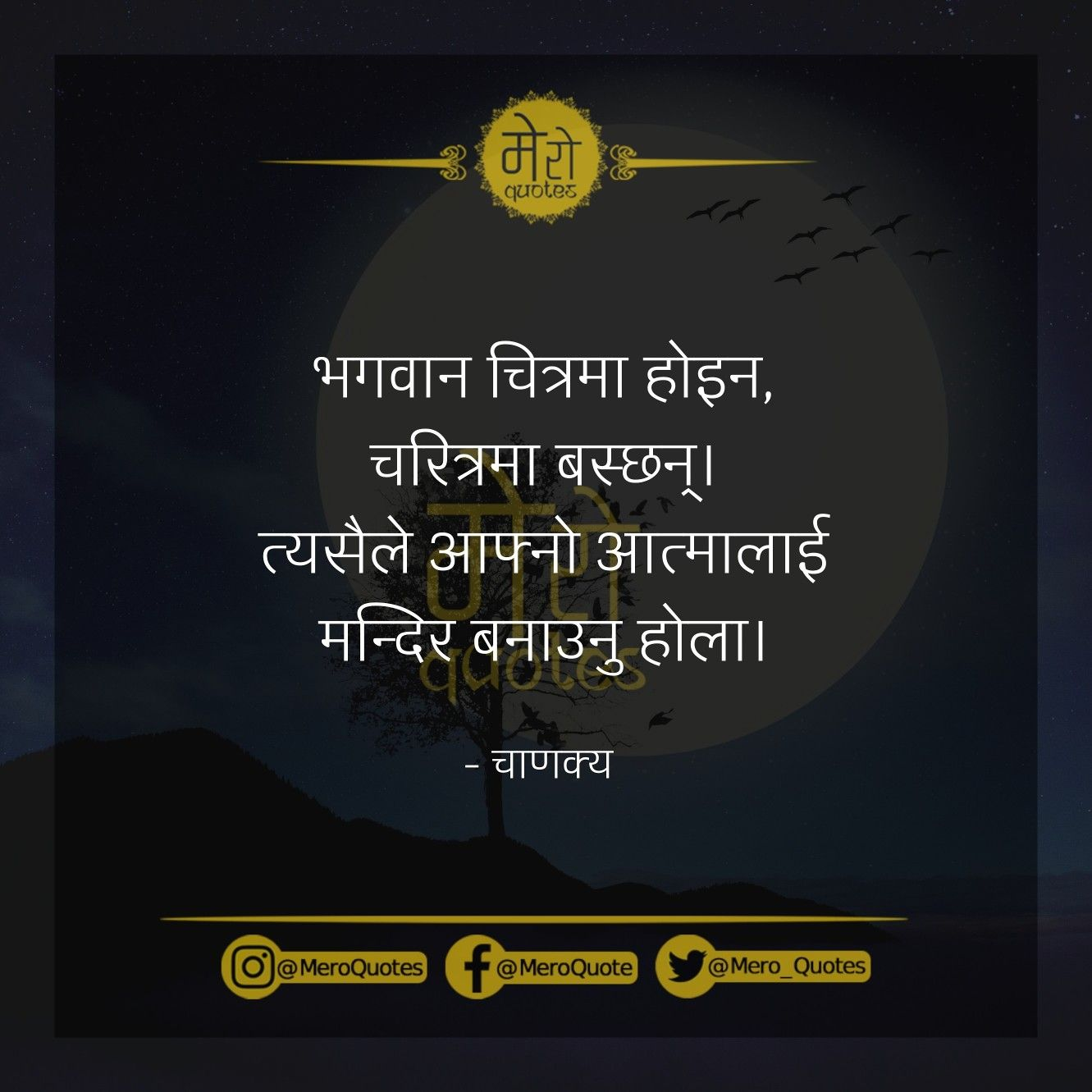 Nepali Quote By Chanakya Nepali Love Quotes Life Quotes Me Quotes