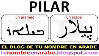 Nombres En árabe Y En Arameo Para Tatuajes Nombres En Arabe Letras Arabes Nombres