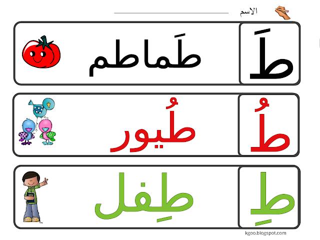 ورقة عمل حرف الطاء السعودية الرياض حروف معلمة الصف الأول Arabic Alphabet For Kids Busy Book Paper Box Template