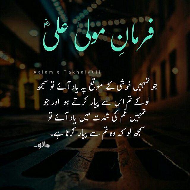 Pin by Fuaad on Urdu Shayari | Imam ali quotes, Hazrat ali sayings
